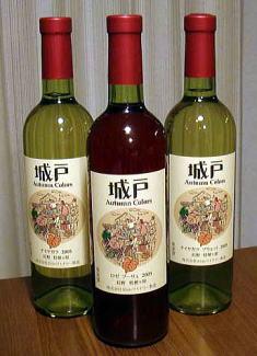 城戸ワイン